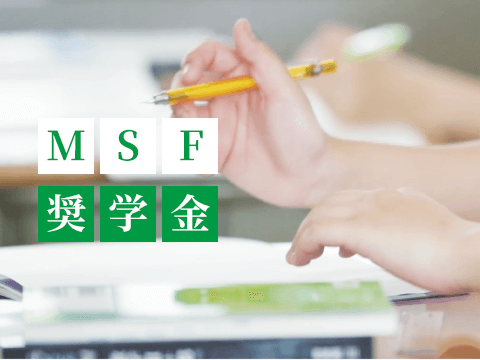 MSF奨学金