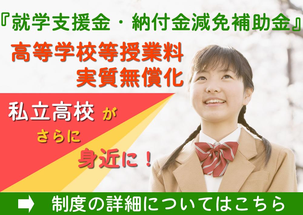 岡山県私学協会 就学支援金制度